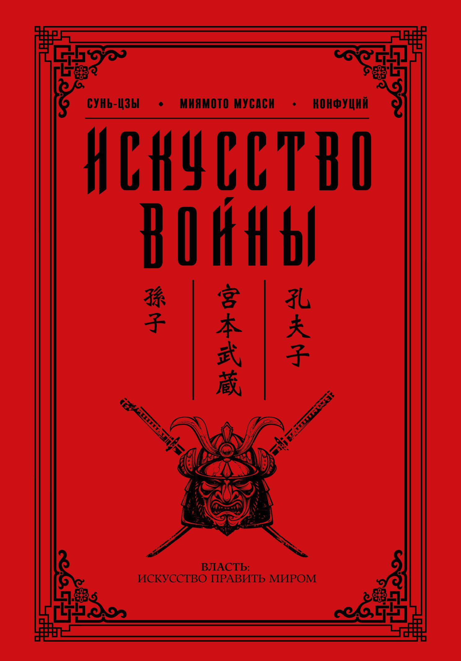 Книга пяти колец мусаси миямото скачать бесплатно