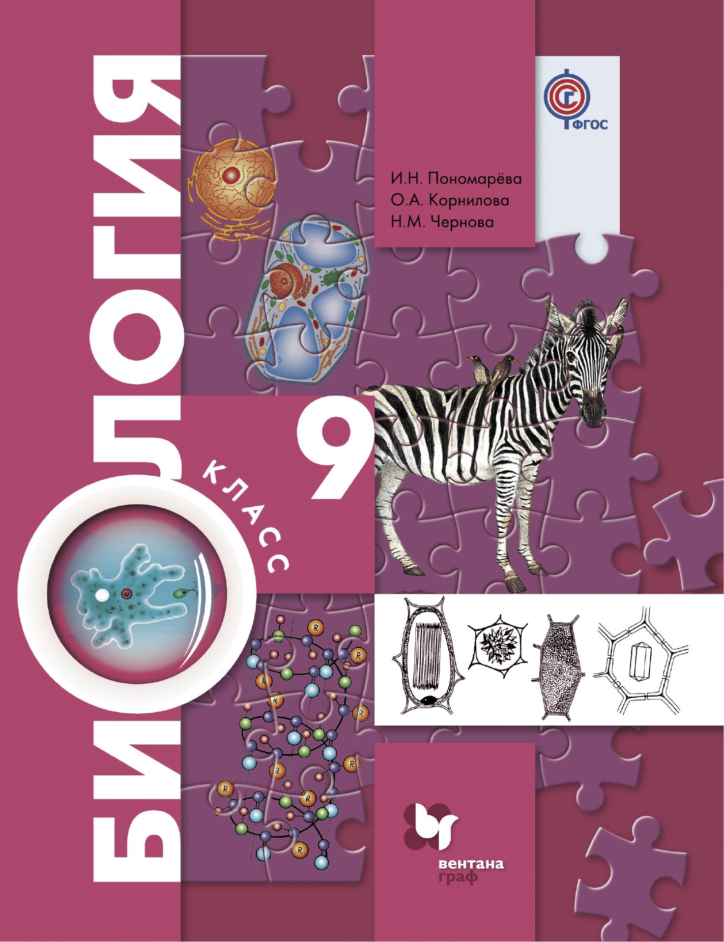 Учебник биология 9 класс пономаревой параграф