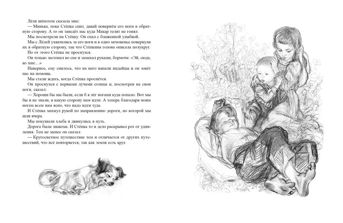 Зощенко рассказы для детей скачать fb2 бесплатно