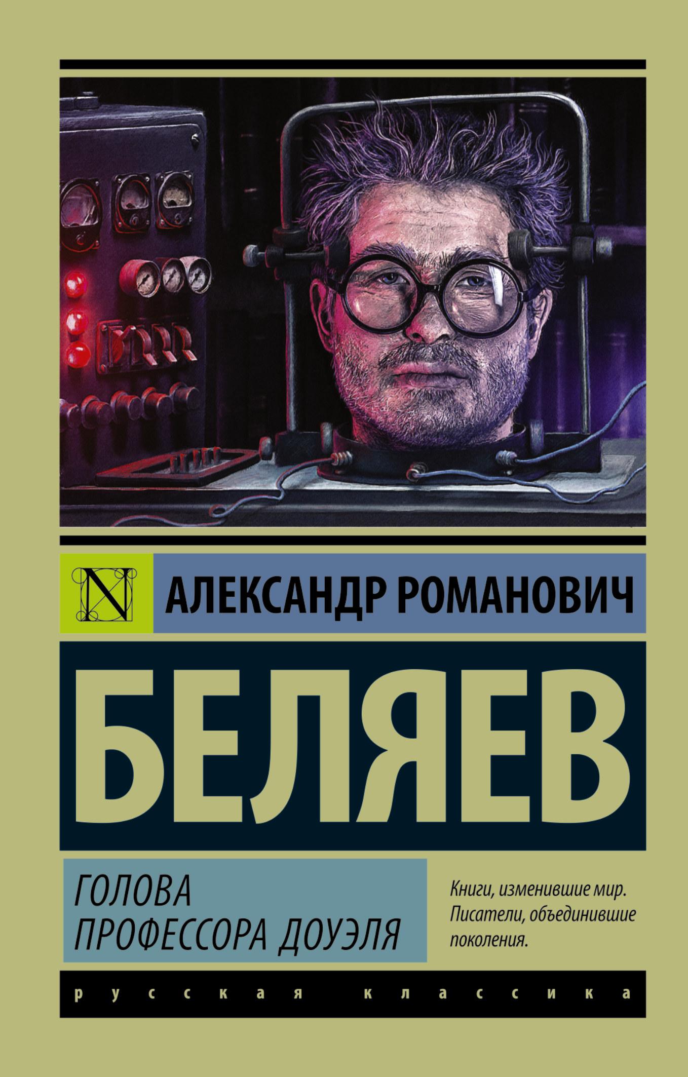 Скачать книгу голова профессора доуэля fb2