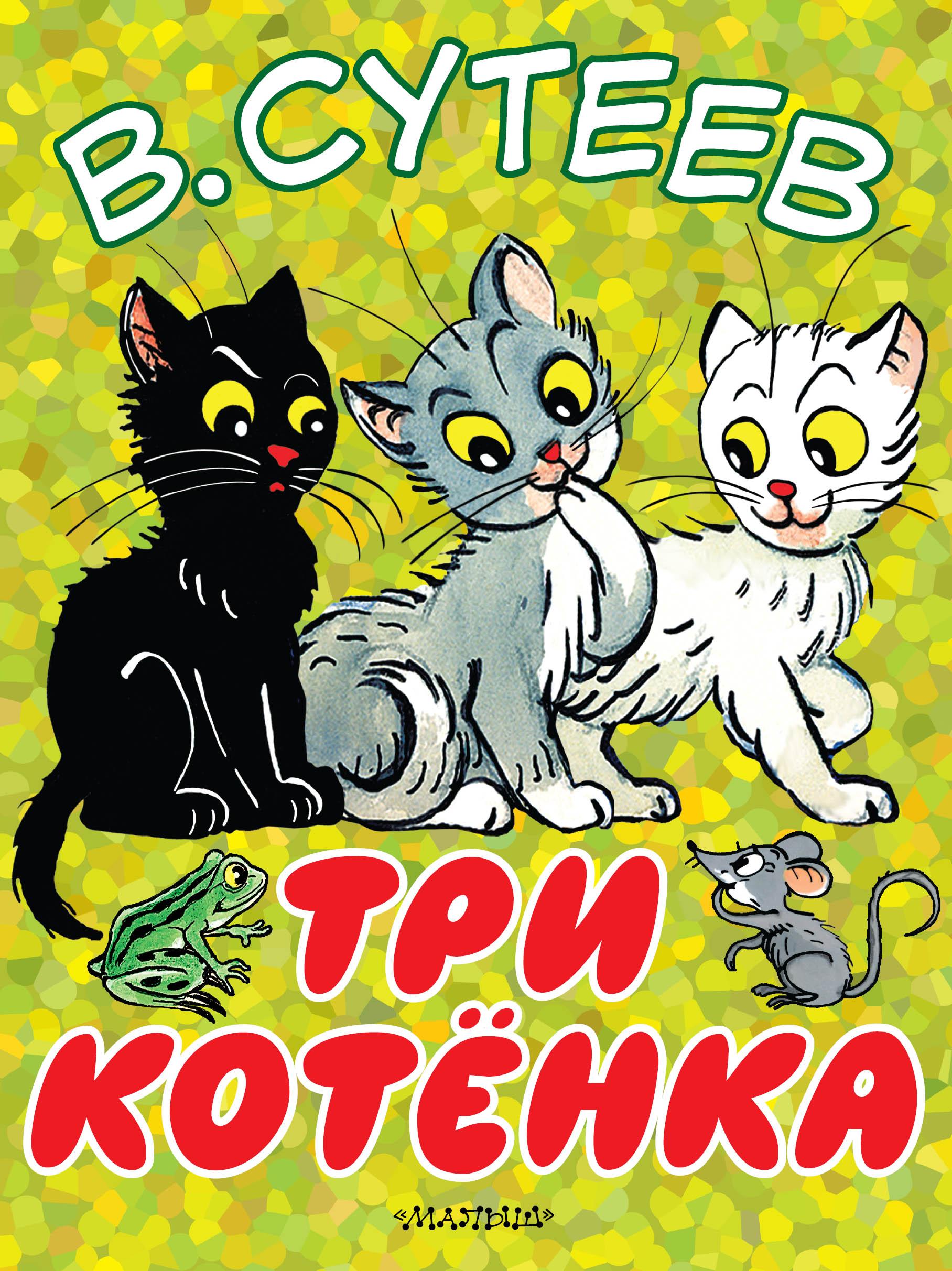 Книга: три котёнка. Автор: владимир сутеев. Аннотация, отзывы читателей, иллюстрации. Купить книгу по привлекательной цене среди миллиона книг.