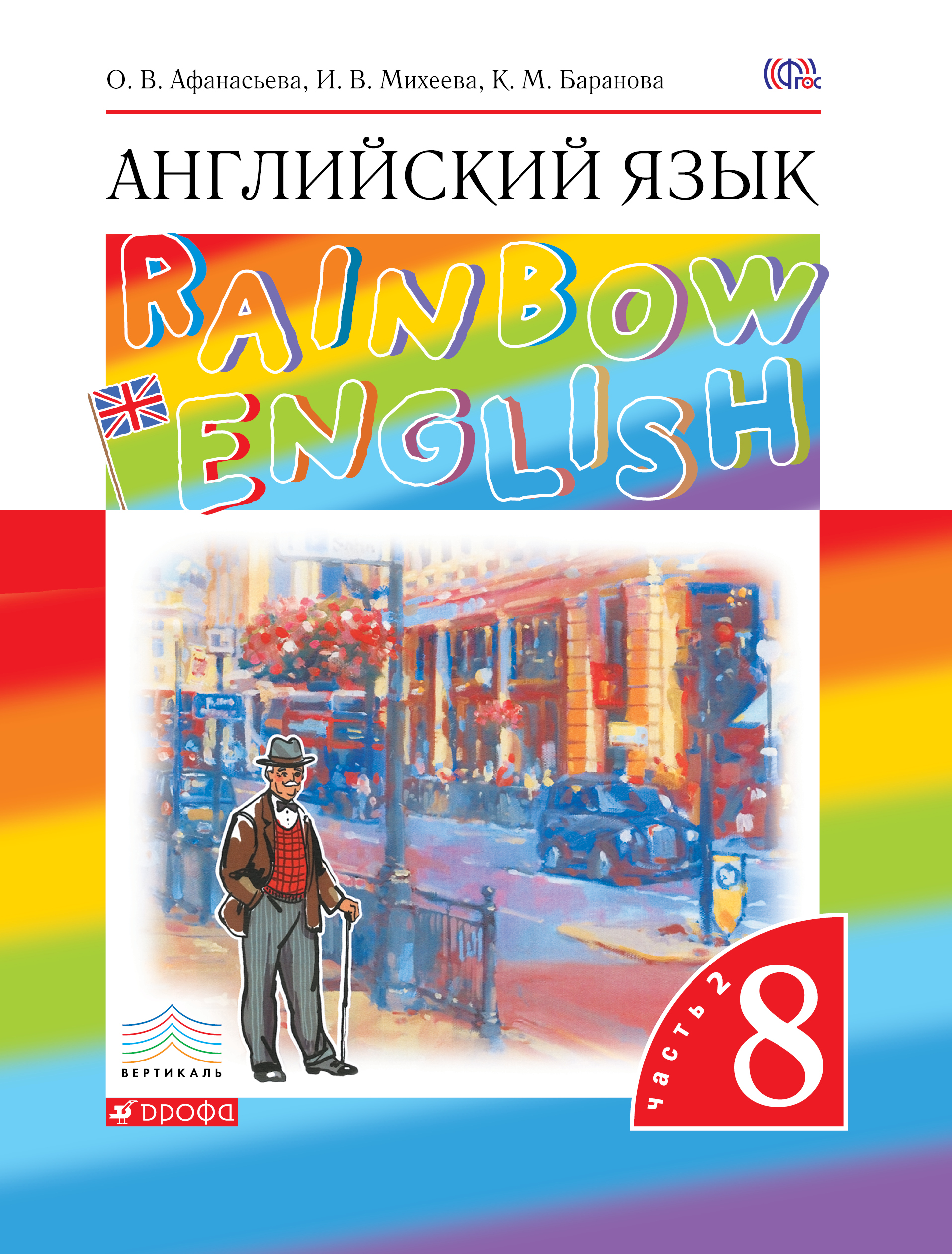 fb2 английский язык 8 класс учебник