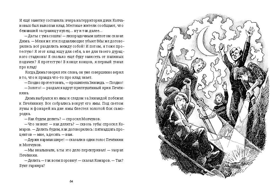 Книга фосфорический мальчик медведев