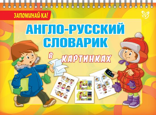 илюшкина англо-русский словарик в картинках купить
