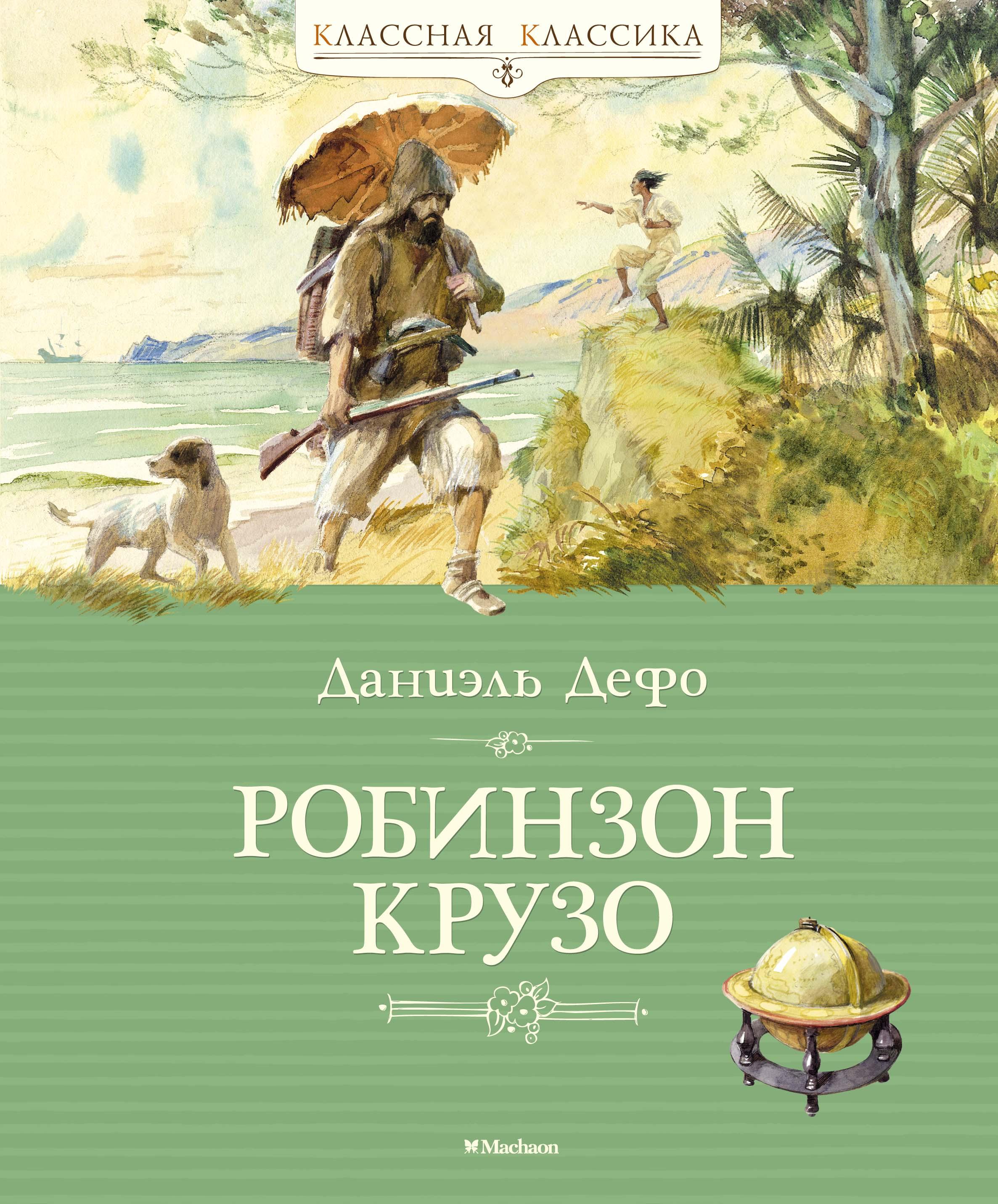 Скачать книгу робинзон крузо на украинском языке