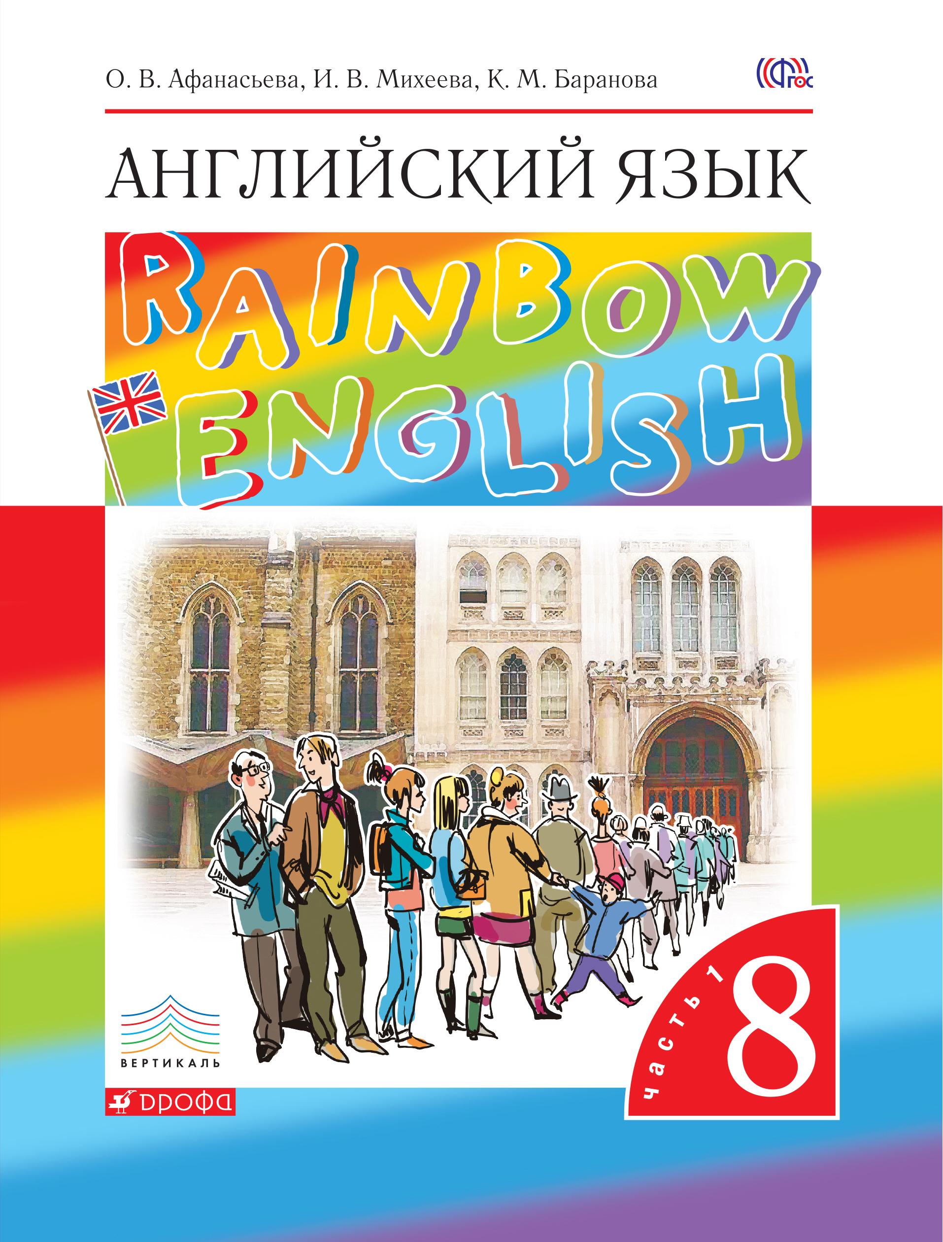 Гдз Английский Язык 7 Класс Афанасьева Михеева 2018 Rainbow