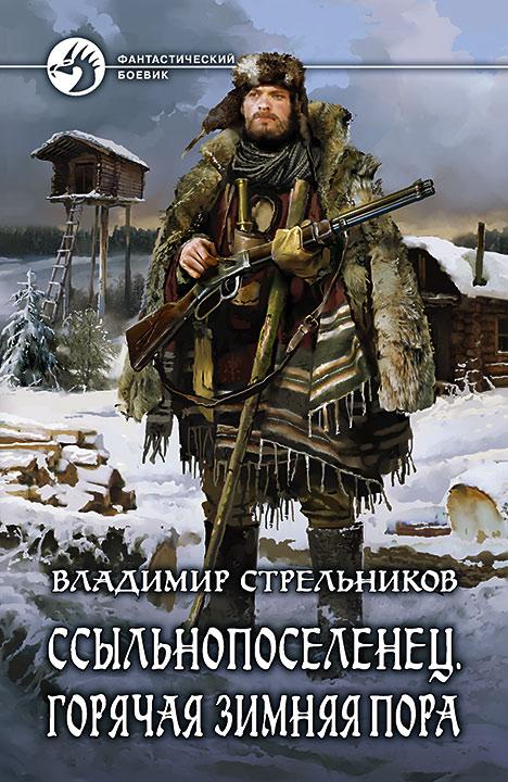 epub стрельников ссыльнопоселенец 2