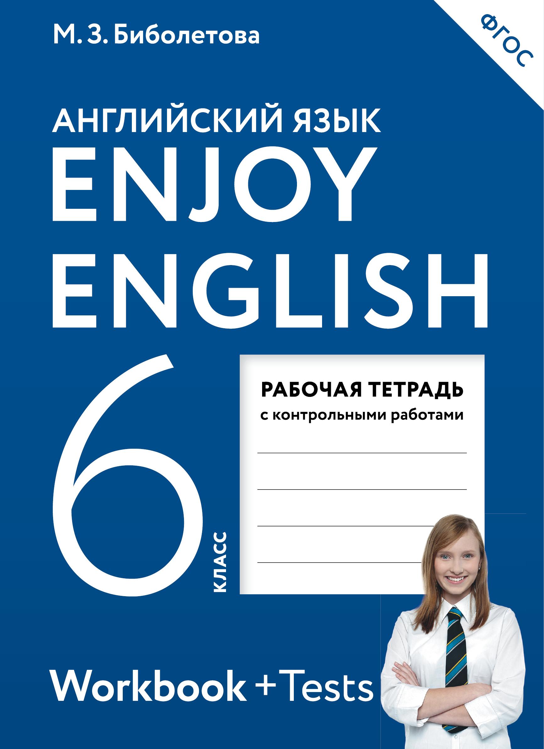 Enjoy English. Английский с удовольствием. 5-6 класс. Учебник .