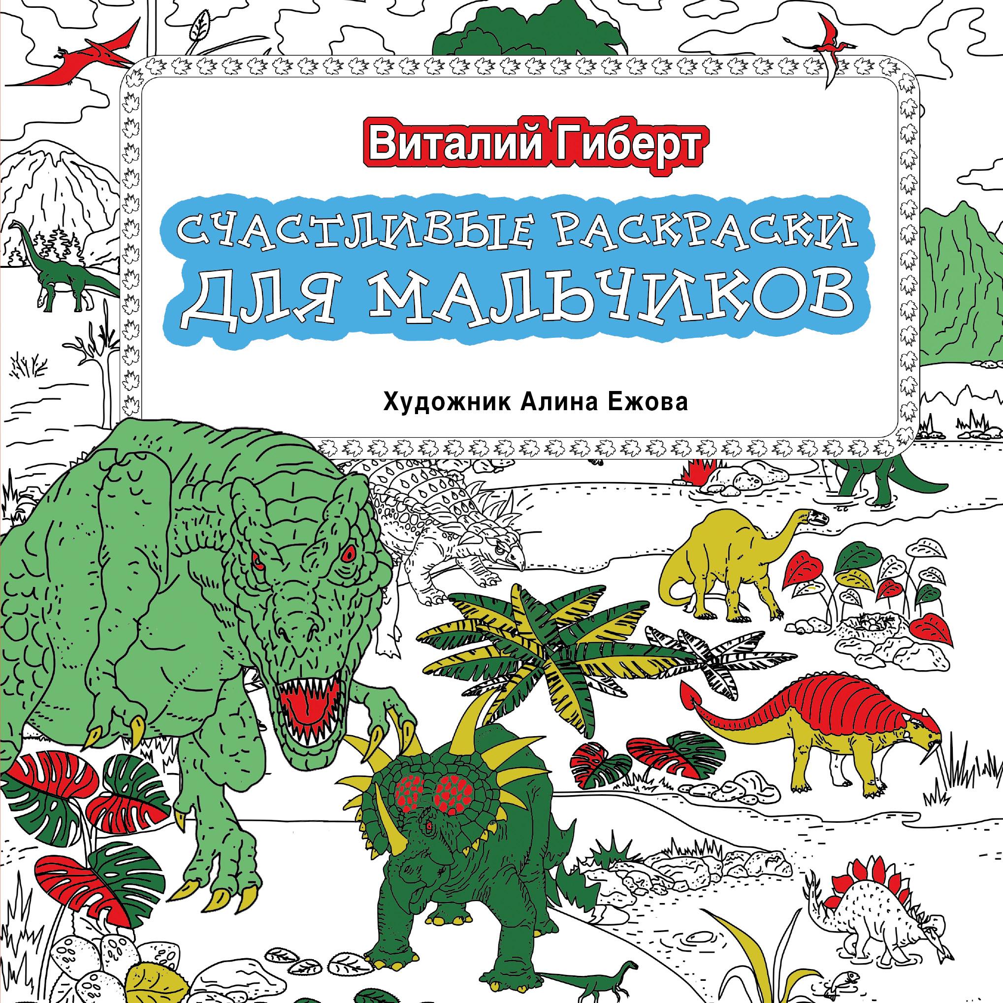 Книга «Счастливые раскраски для мальчиков» Гиберт Виталий ...