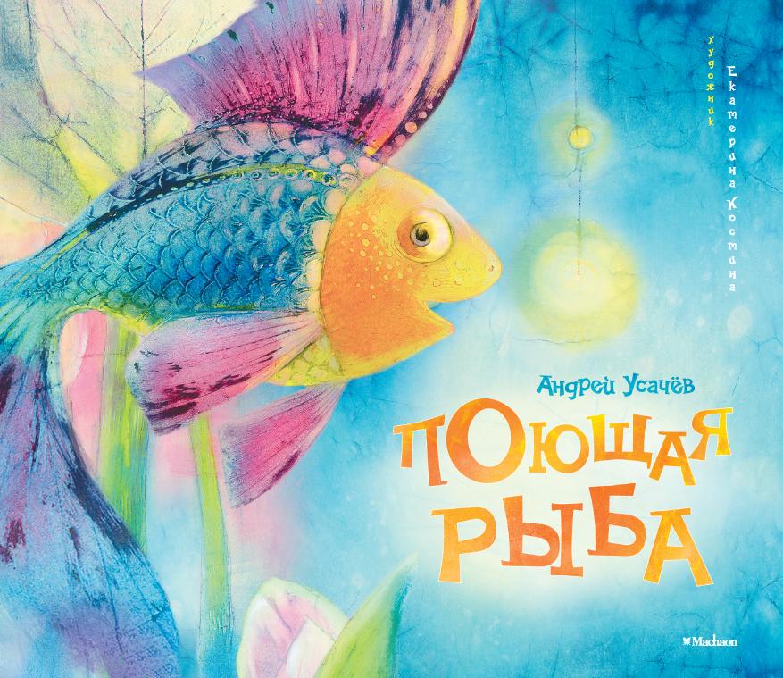 Сказки о рыбах в картинках