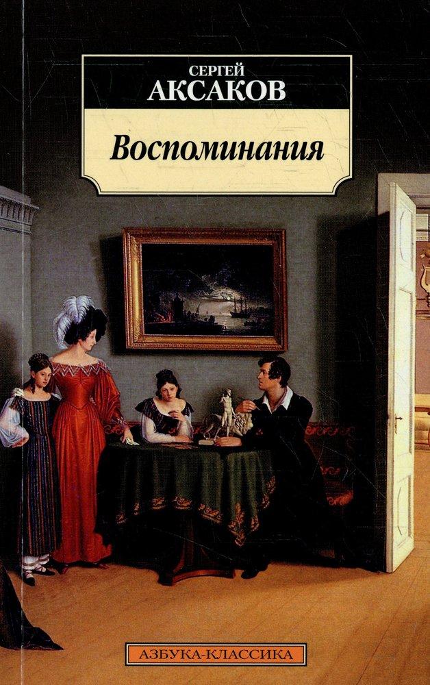 Картинки произведений аксакова