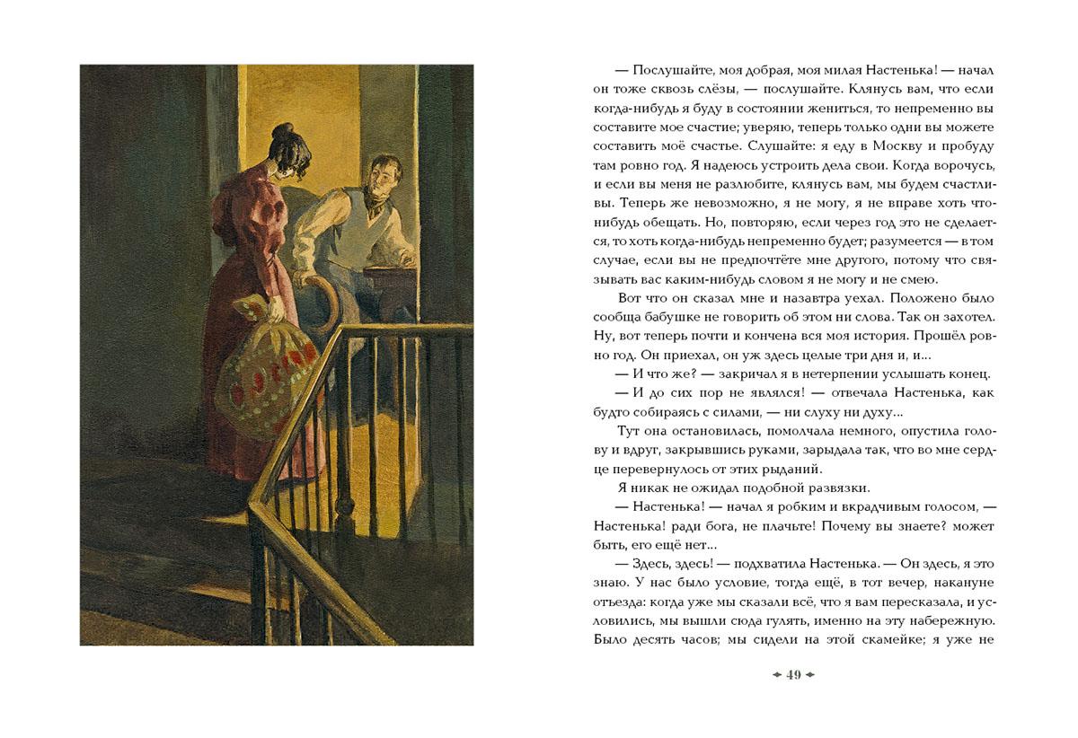 Белые ночи достоевский читать онлайн полностью бесплатно