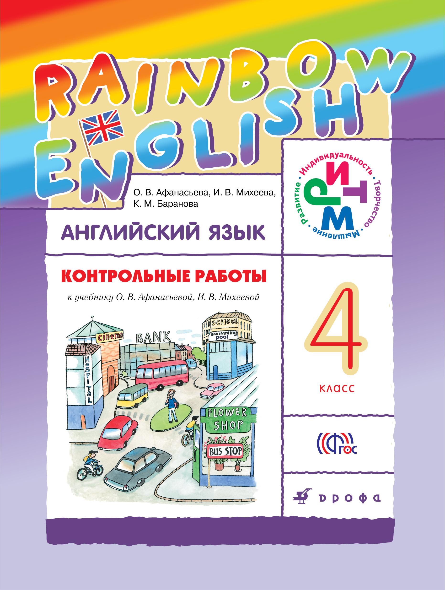 английский язык радуга 2 класс рабочая тетрадь