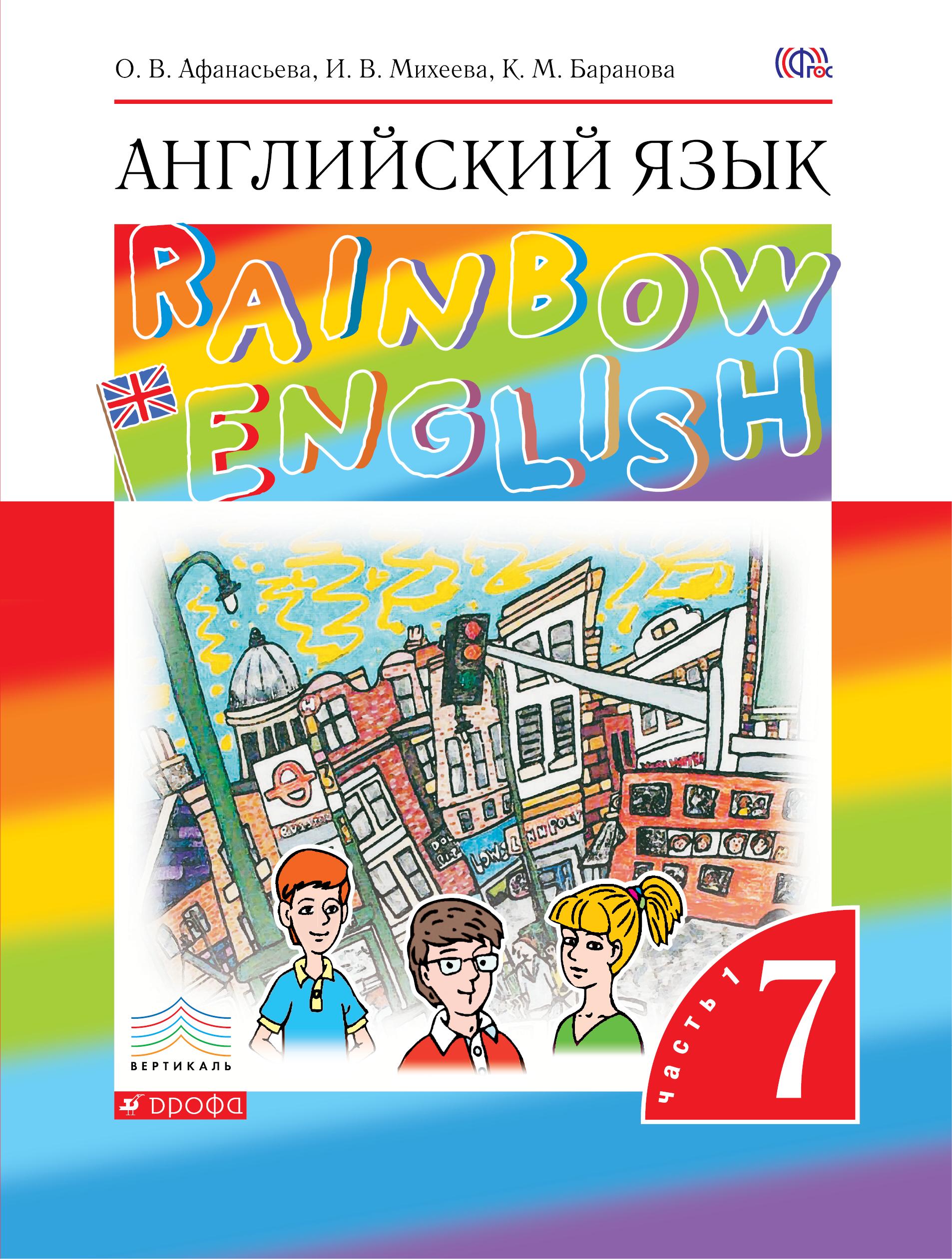 афанасьева учебник по английскому языку 7 класс