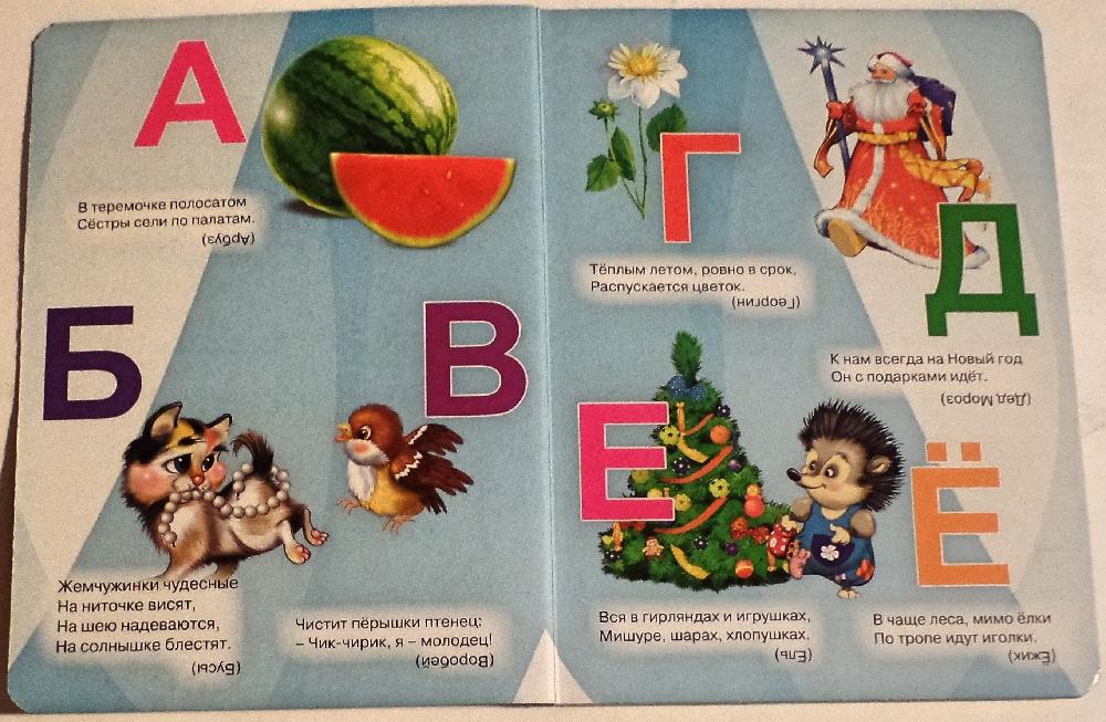 азбука загадок о растениях с картинками всего, что