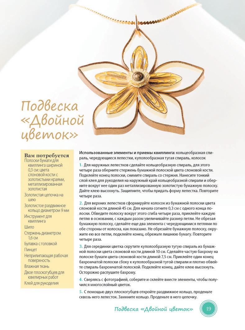 Креативный квиллинг открытки украшения подарки мартин энн