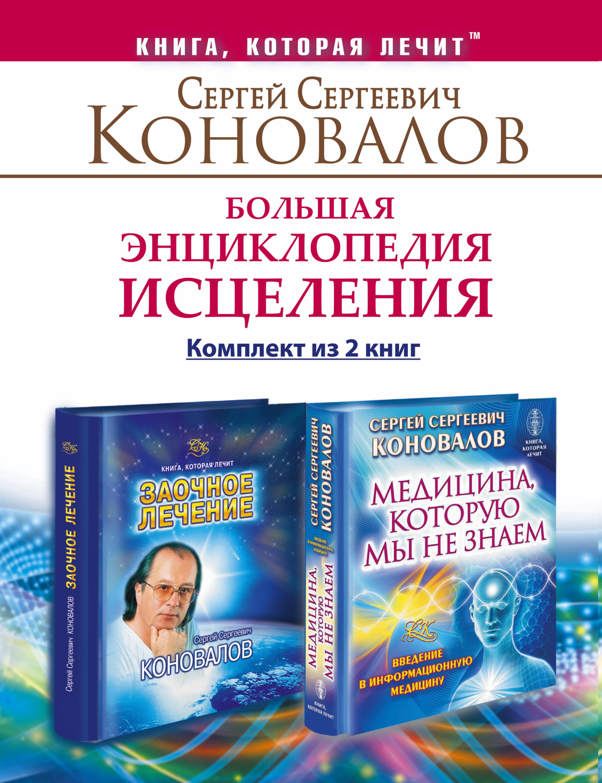 Книга купить коновалова сергея сергеевича