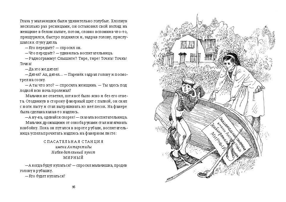 Читать книгу фосфорический мальчик медведев