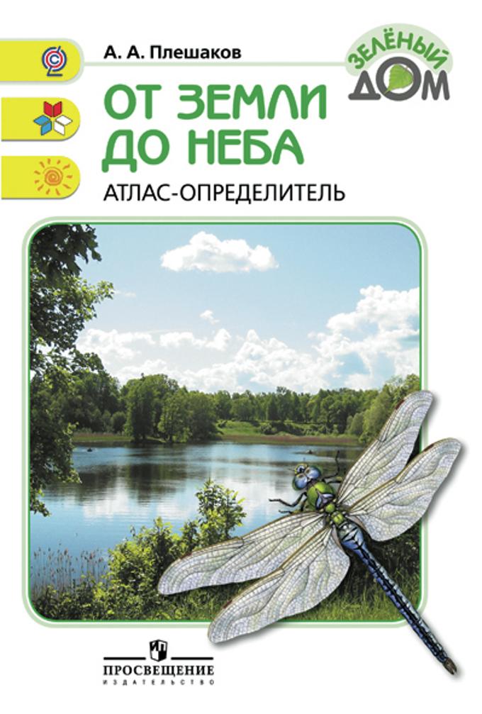 Книга «от земли до неба. Атлас-определитель» а. А. Плешаков. Книга представляет собой оригинальный, впервые разработанный специально для.