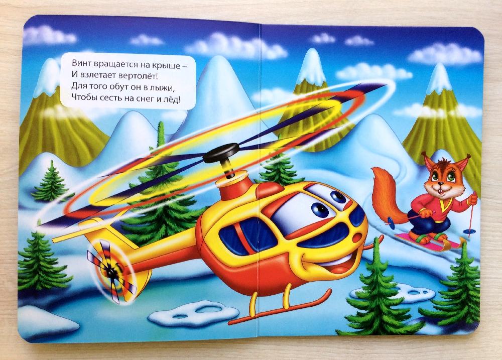 больше стихи к подарку самолетик нить