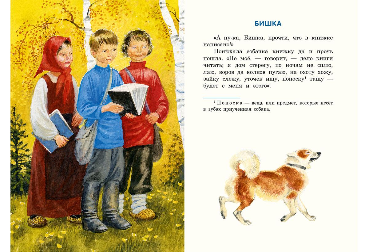 иллюстрации к рассказам ушинского сезон апреля сентябрь