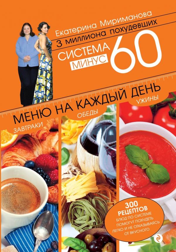 Система Похудения За 60 Дней. Система похудения «Минус 60»: основные правила диеты