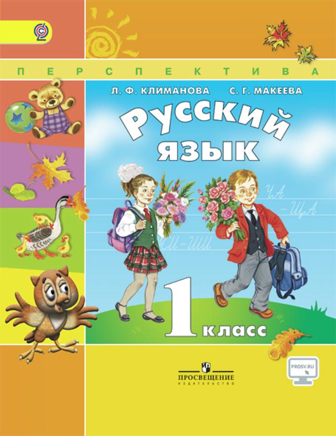 языку макеева перспектива гдз русскому климанова по