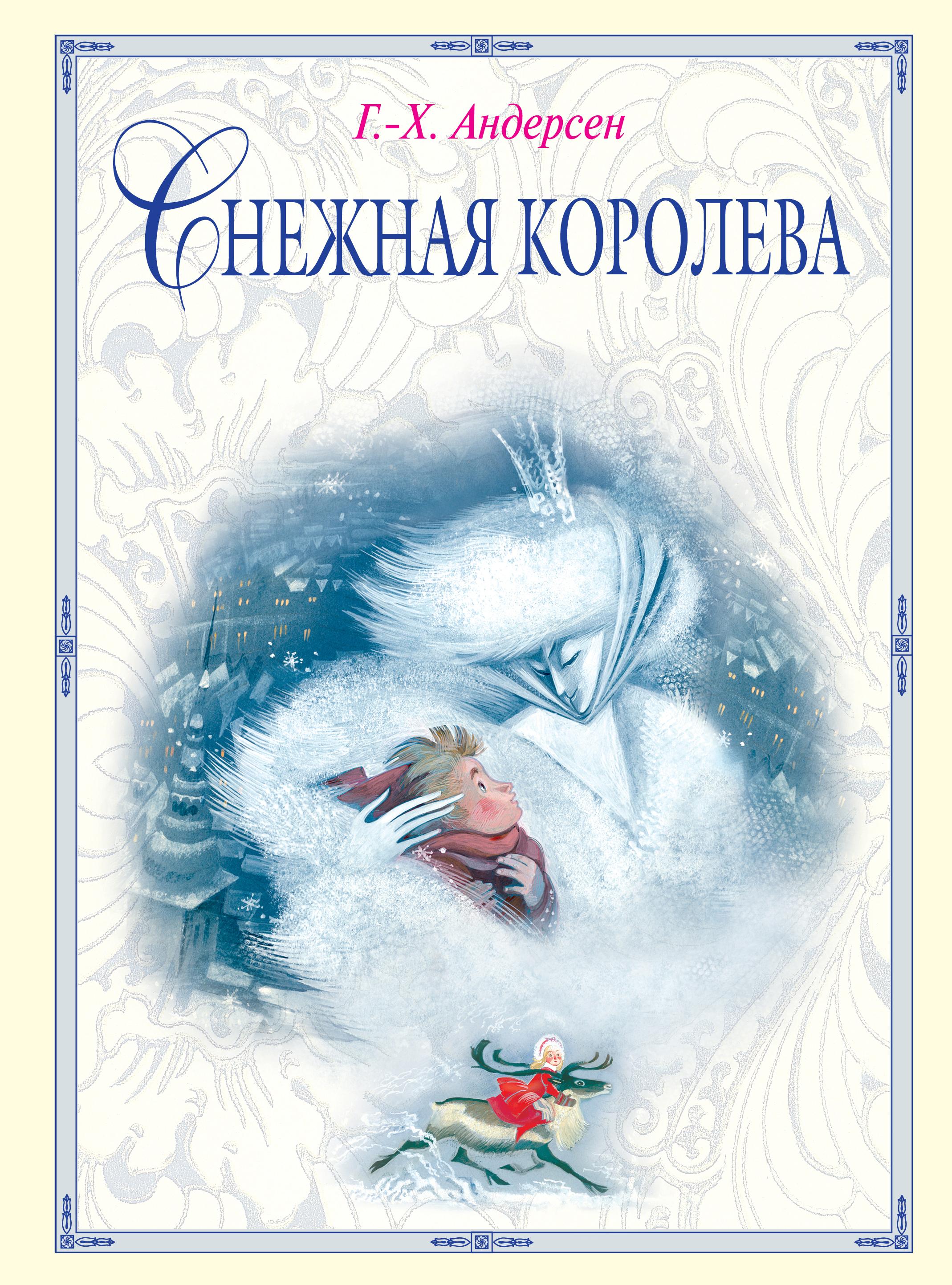 Ганс христиан андерсен снежная королева скачать pdf