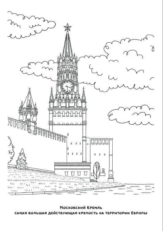 Советских времен, достопримечательности москвы картинки распечатать