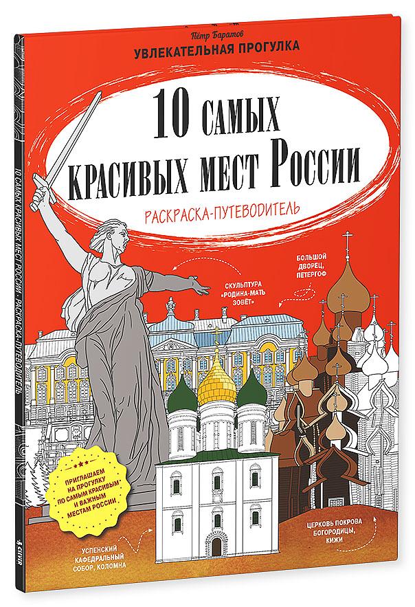 eda5e3e29983a Книга «Санкт-Петербург. 24 открытки-раскраски» - купить на KNIGAMIR.com  книгу с доставкой по всему миру | 978-5-91982-685-9