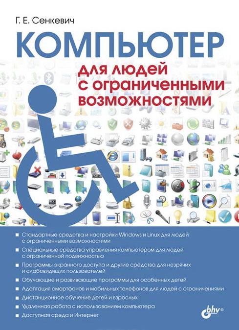 Книга Компьютер для людей с ограниченными возможностями