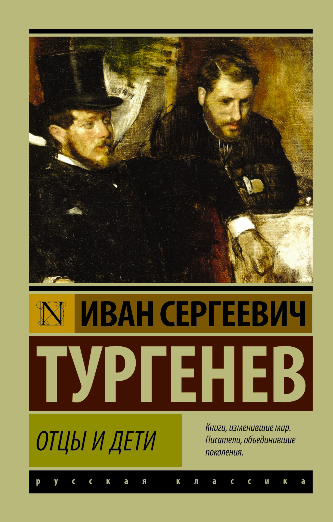 Ivan Turgenev: Life and Quotes