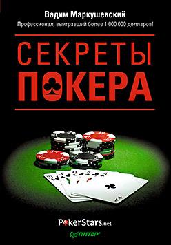 Секреты покера. Учимся выигрывать с Вадимом Маркушевским читать
