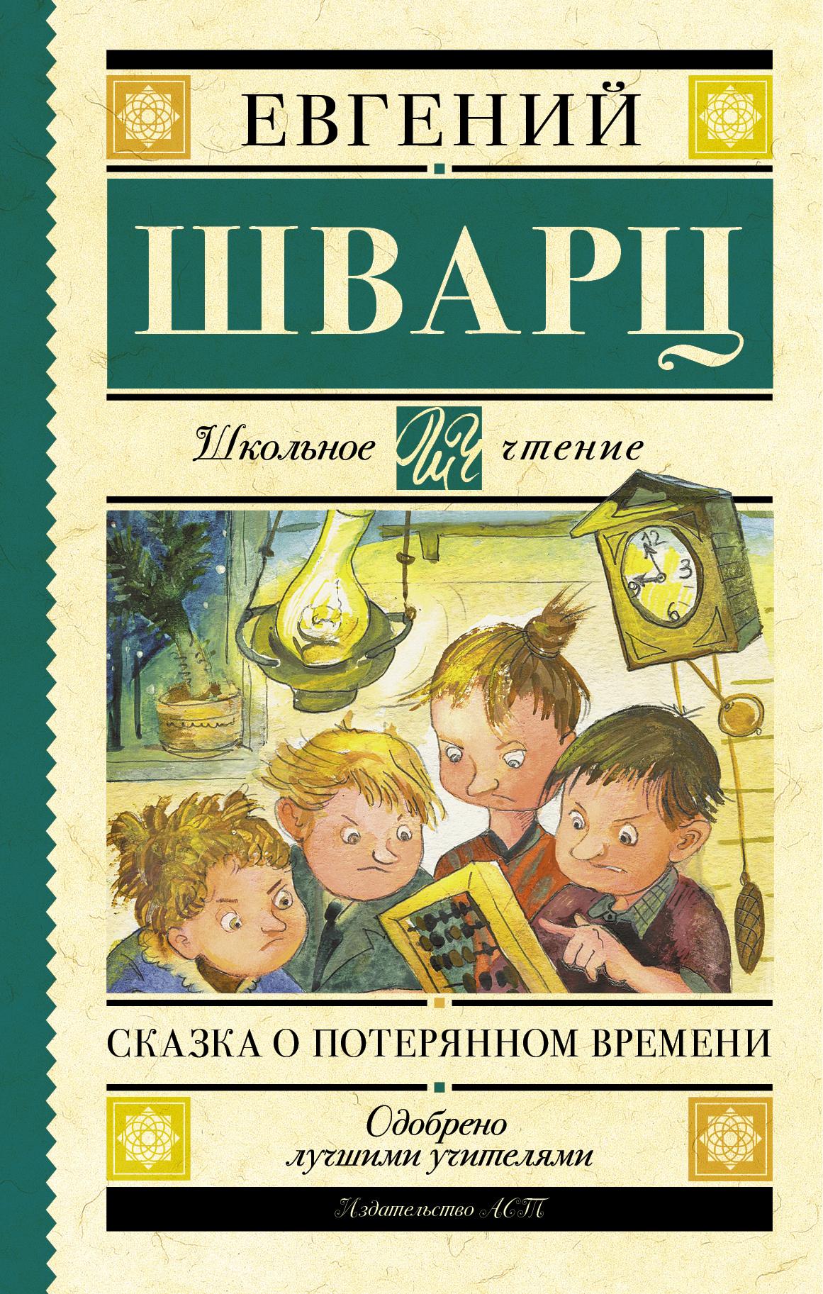 Астафьев сказка стрижонок скрип читать