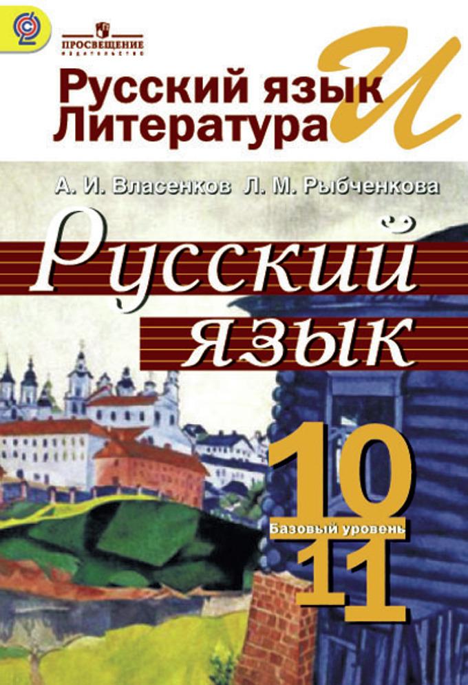 Скачать гдз по русскому языку 10-11 класс греков