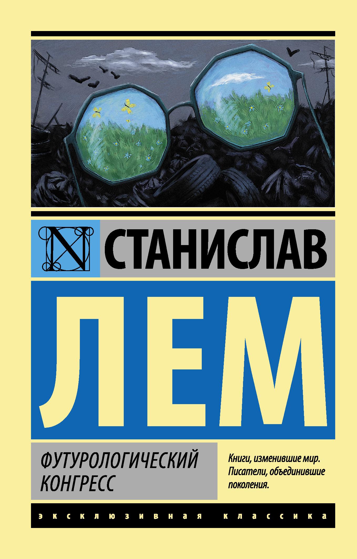 Станислав лем футурологический конгресс скачать fb2
