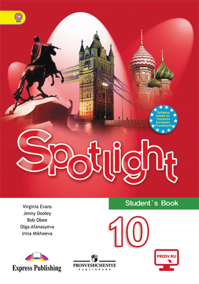 Учебник по английскому 10 класс кауфман