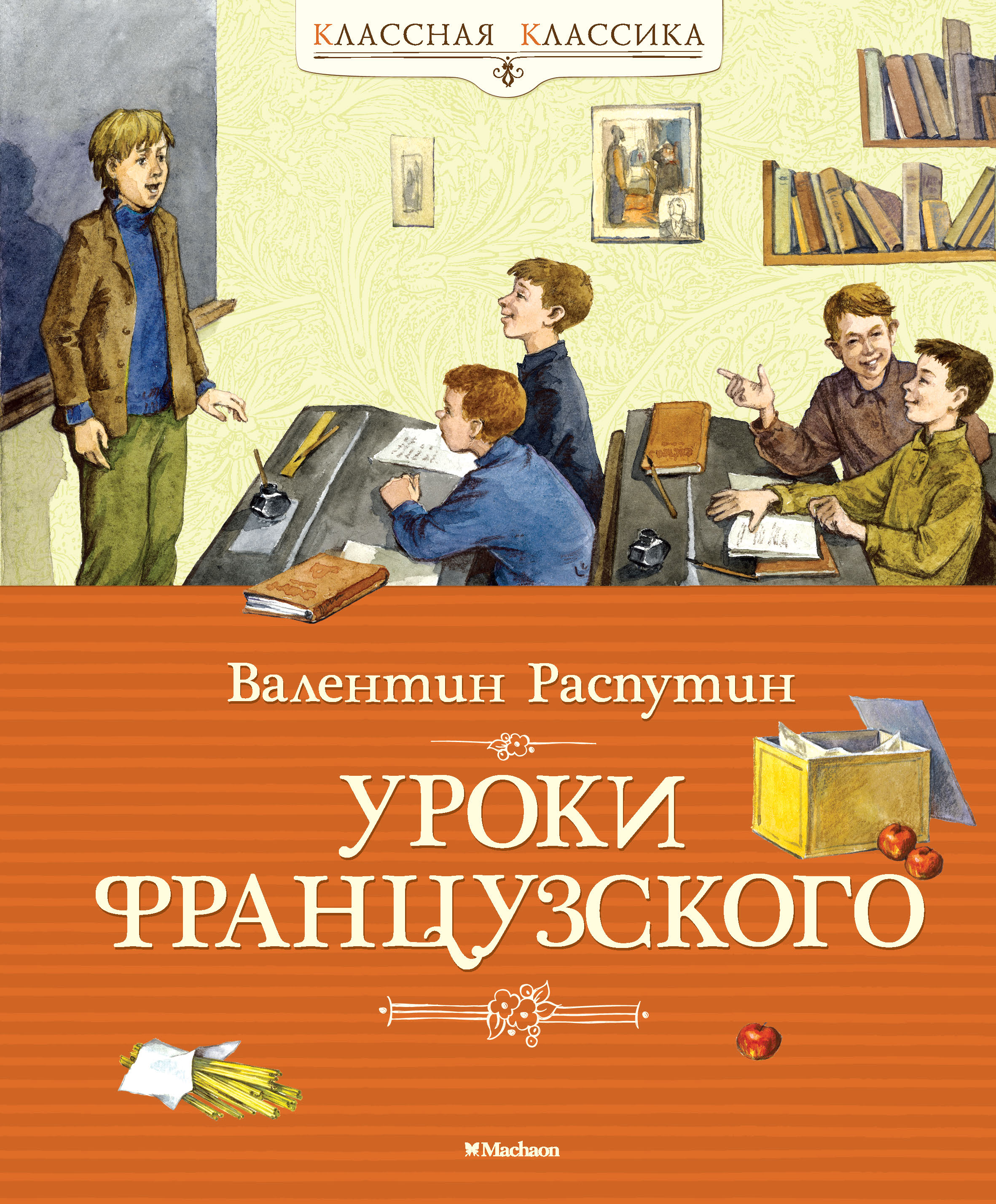 Книга распутин уроки французского