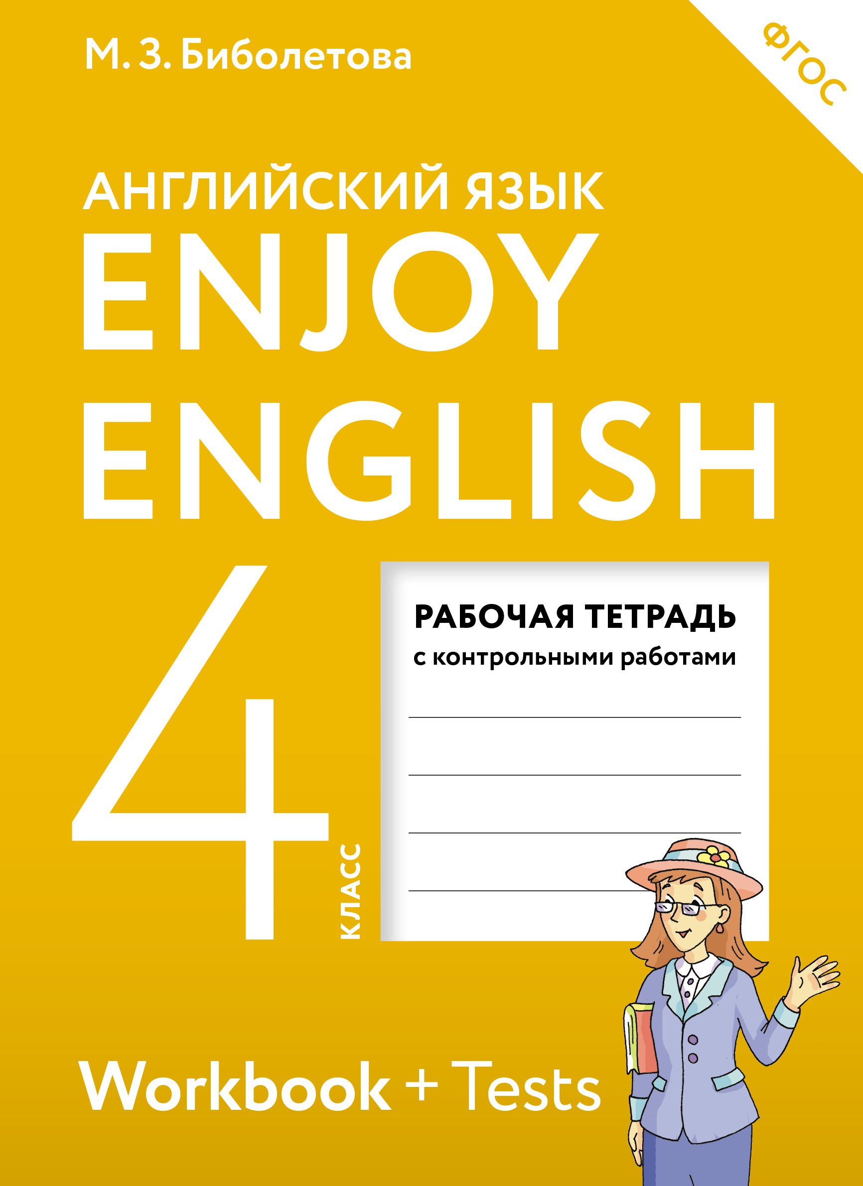 Enjoy english 4 класс решебник part 2 students book