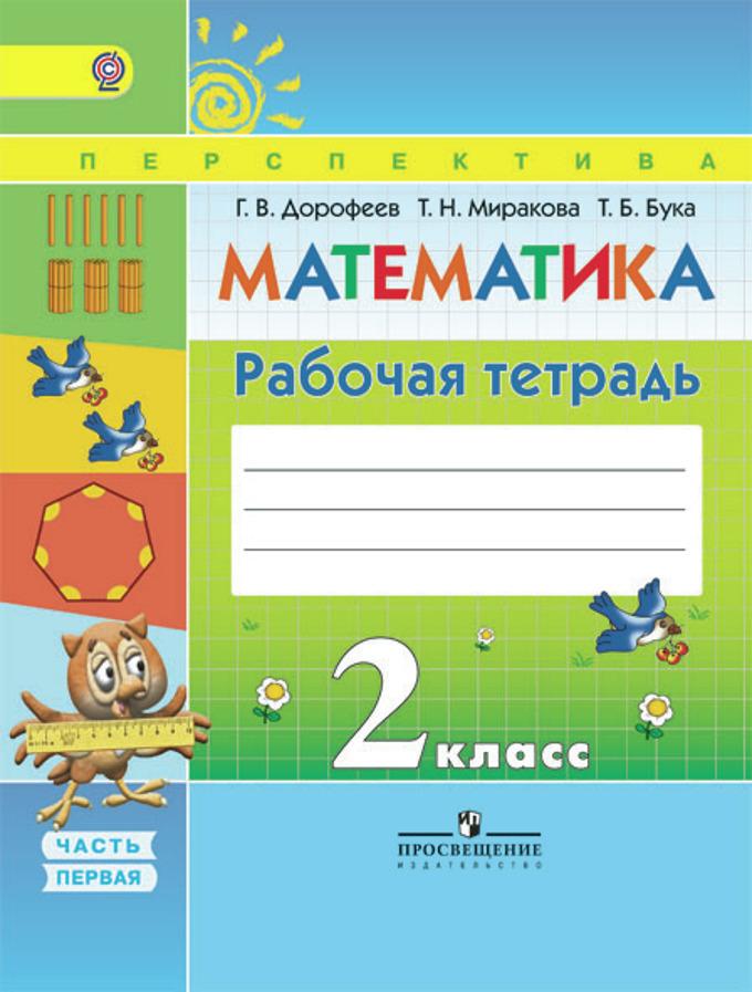 Обложка книги перспектива учебник математика 2 класс