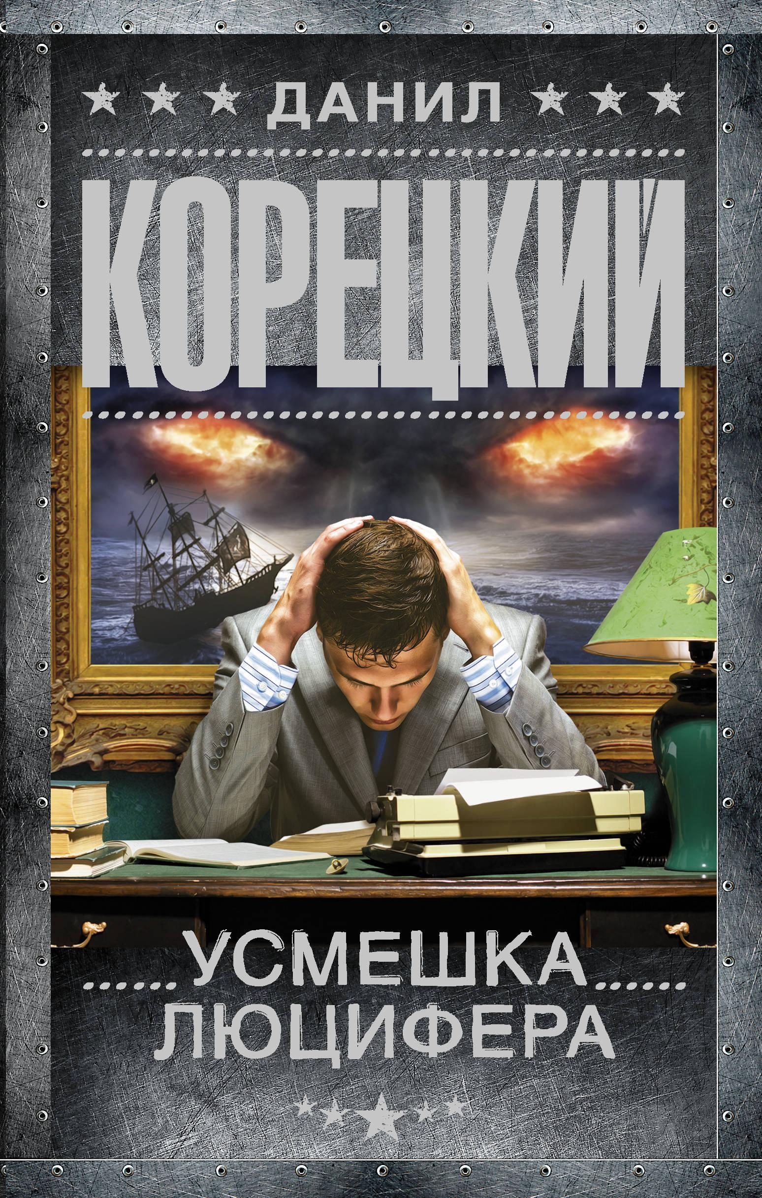 Данил корецкий рок-н-ролл под кремлем. Книга 3. Спасти шпиона.