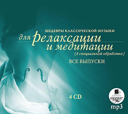 Шедевры классической музыки для детей  Mp3-Ардис