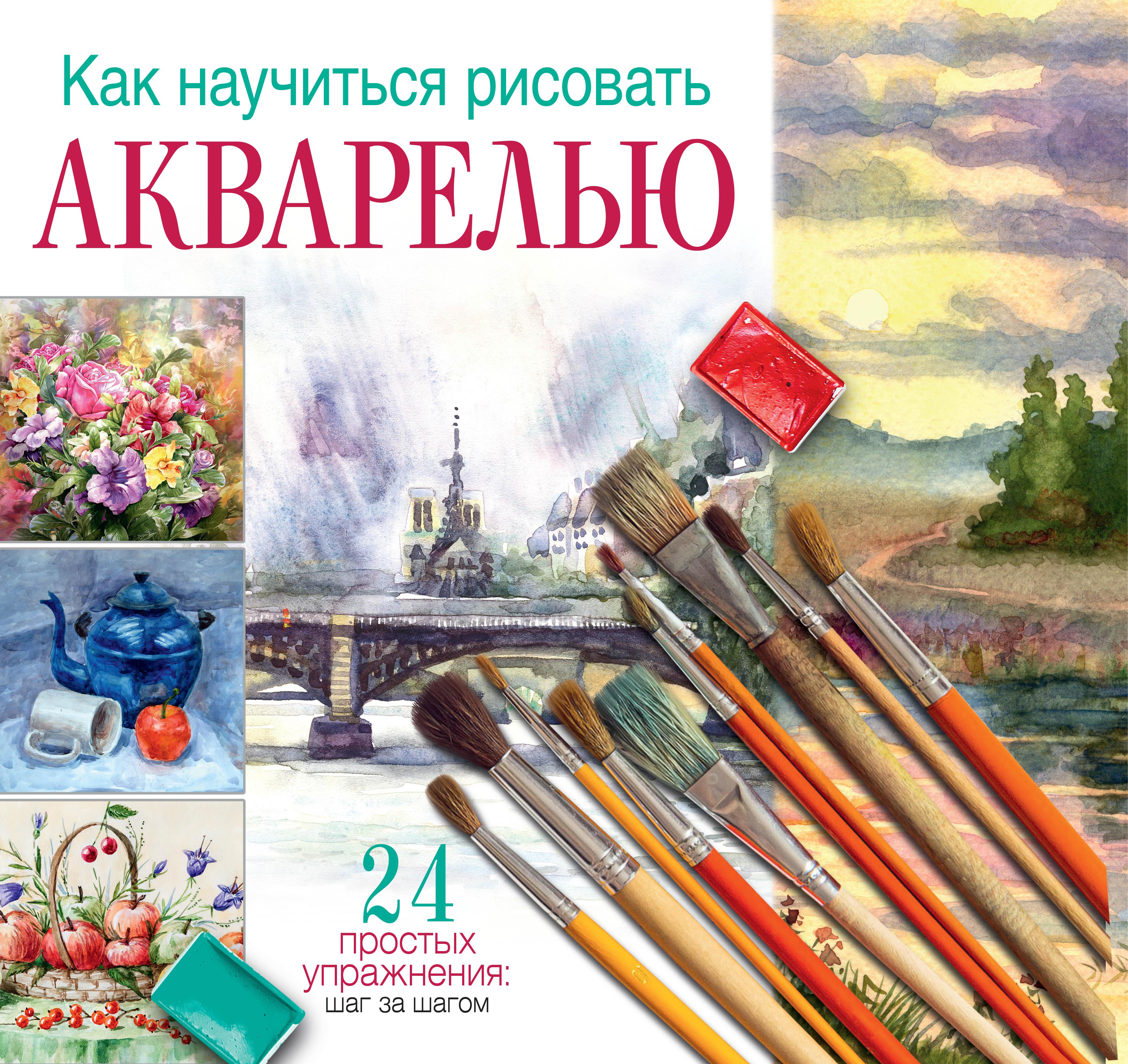 Книга с картинками для начинающих художников