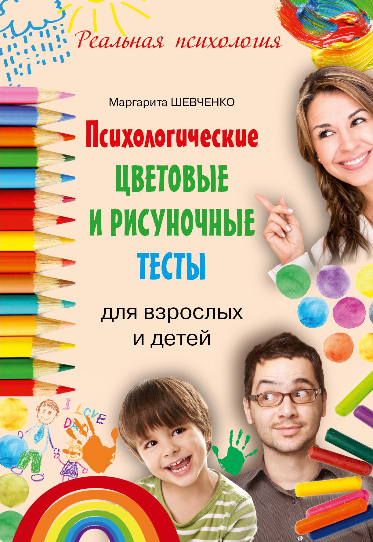 Книга Тесты для взрослых