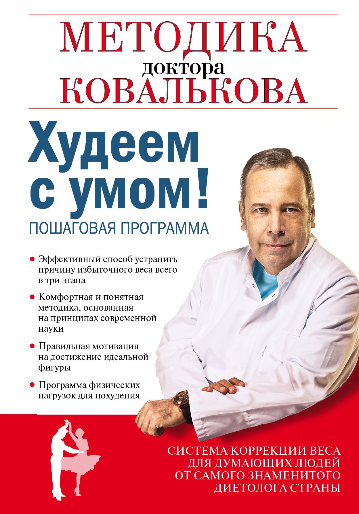 Диетолог ковальков официальный сайт как похудеть