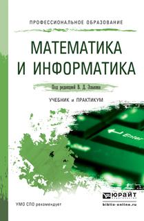 Книга Математика. Практикум. Учебное пособие для СПО