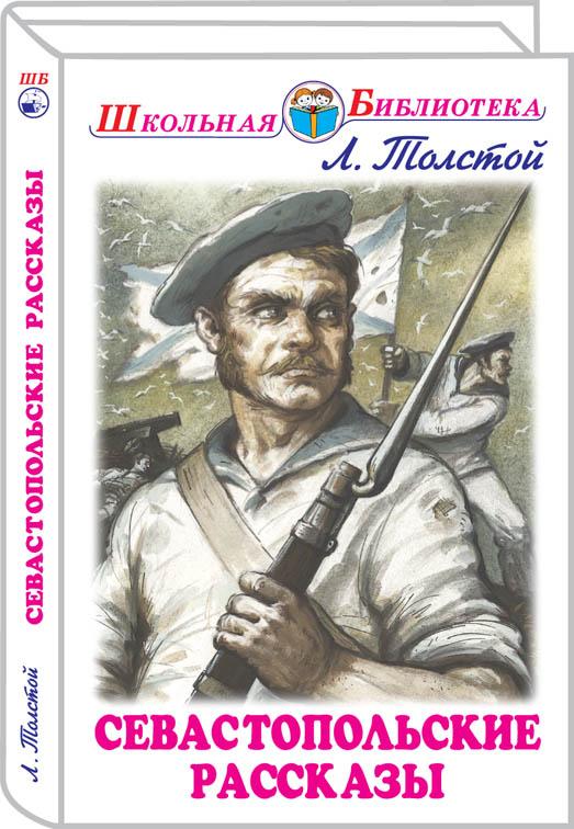 Л н толстой севастопольские рассказы скачать книгу