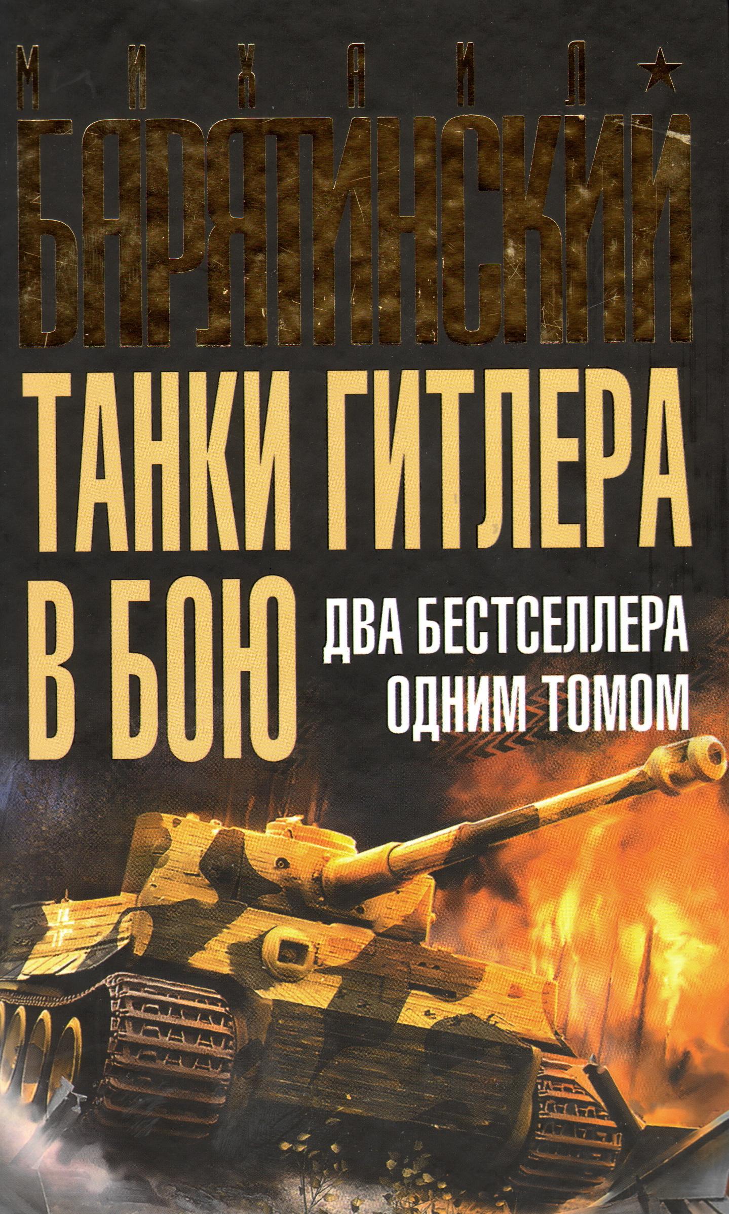 Барятинский Михаил Книги