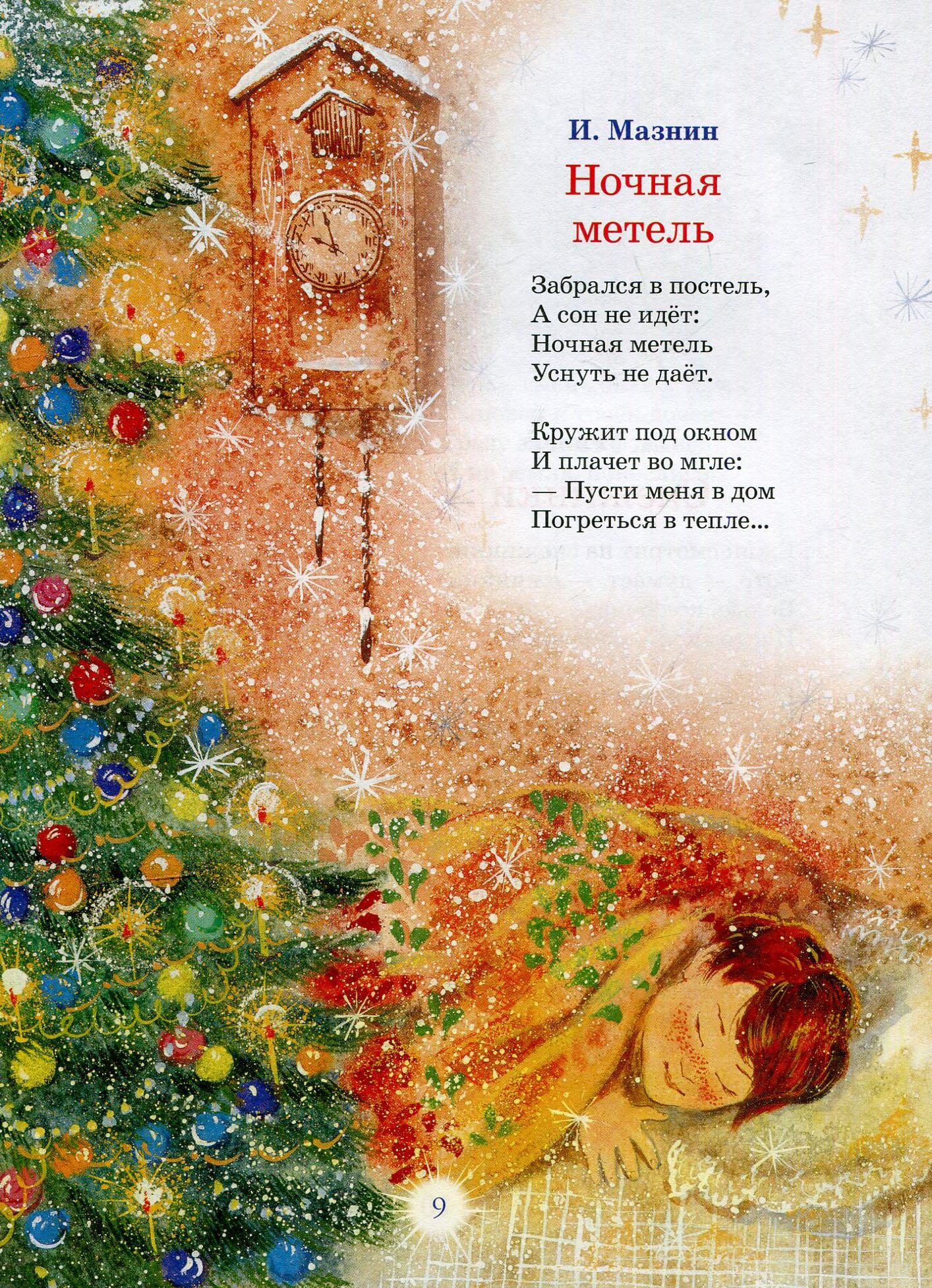 красивые стихи о новом годе русских поэтов это неспокойное время