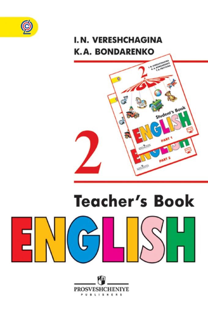 Скачать книгу для учителя по английскому языку белая обложка бондаренко притыкина 2 класс